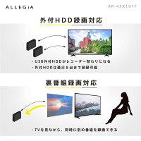 【着後レビューで特典付】テレビ43型43インチ液晶テレビフルハイビジョン【5年保証】裏番組録画対応外付HDD対応ダブルチューナー内蔵高画質直下型LEDバックライト2020年モデル43V壁掛け対応モニターALLEGiAアレジアAR-43X101F