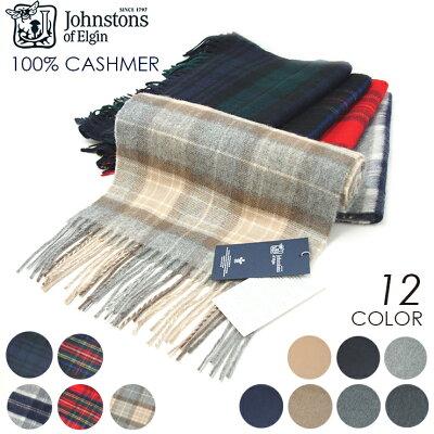johnstonsジョンストンズカシミアマフラーストールCashmereWA16カシミヤ100%レディースユニセックス全12色