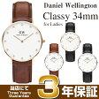 【送料無料 3年保証】Daniel Wellington ダニエルウェリントン 腕時計 Classy クラッシー34mm 本革レザーベルト レディース 0950DW 0951DW 0960DW 0961DW