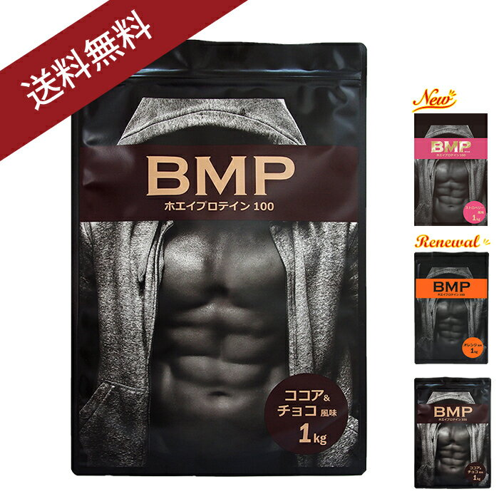 BMPプロテイン 選べる3風味 ココア&チョコ ストロベリー オレンジ 1kg 送料無料 WPCホエイプロテイン コスパ画像