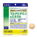 【メール便可】 DHC パーフェクト サプリ マルチビタミン&ミネラル 30日分