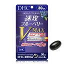 【メール便可】 DHC 速攻ブルーベリー V-MAX 30日分