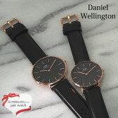 【セットでお得!】【ペアウォッチ】【送料無料】【3年保証】Daniel Wellington ダニエルウェリントン 腕時計 Classic Black クラシックブラック 40mm&36mm 本革レザーベルト メンズ レディースダニエルウェリントン ブラック