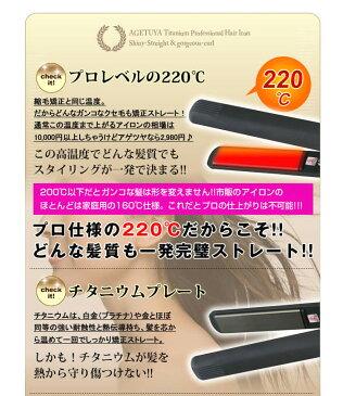 AGETUYA アゲツヤ チタニウム プロフェッショナルヘアアイロン シャイニーストレート&ゴージャスカール