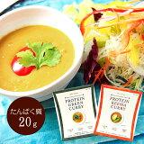 【メール便可】 'oli 'ono protein curry たんぱく入りプロテインカレー キーマカレー/グリーンカレー タンパク質 プロテイン
