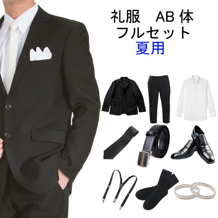 【レンタル】喪服 礼服レンタル 夏用 フルセットレンタル AB体型 夏 シングル 礼服 レンタル