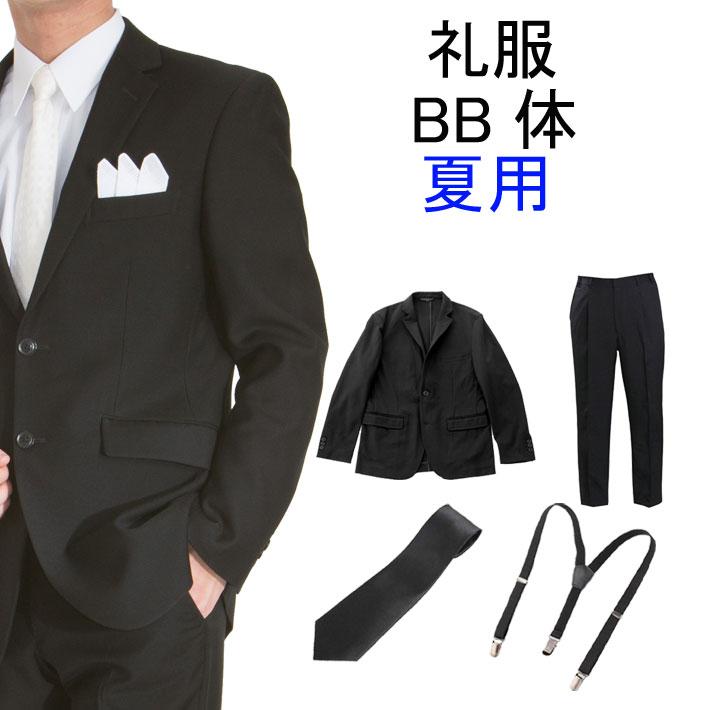礼服レンタル 夏用 フルセットレンタル BB体 夏 シングル 礼服 【レンタル】