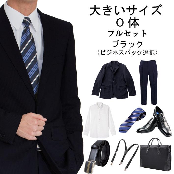 【レンタル】レンタル スーツ 大きいサイズ 成人式 入学式 卒業式結婚式 就活 リクルートスーツ メンズ ブラックスーツ O体