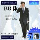 ネイビースーツフルセット【レンタルスーツ】【レンタル スーツ】BB体【...