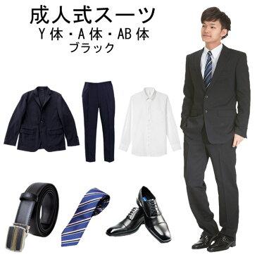 ブラックスーツ成人式スーツ レンタル スーツ 成人式スーツ メンズ 成人式スーツ 【レンタル】