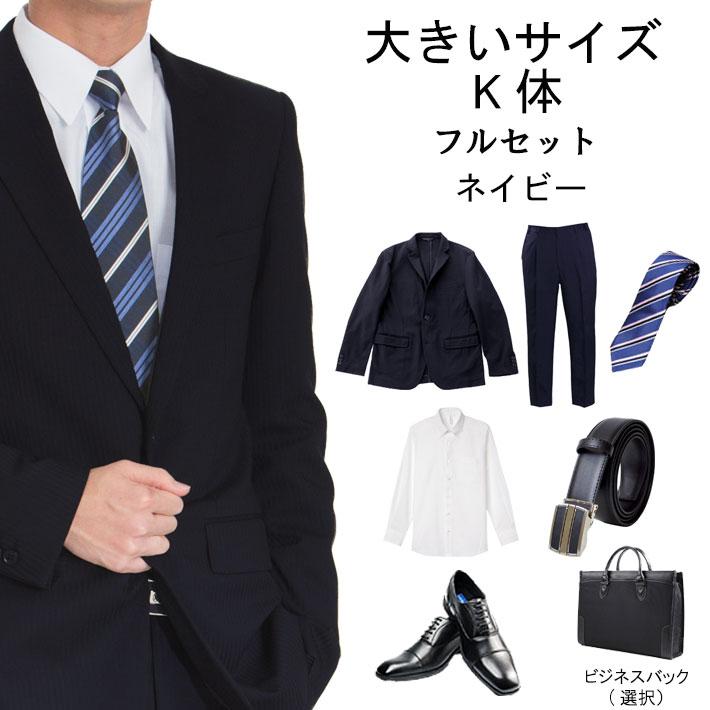 【レンタル】レンタル スーツ 大きいサイズ 結婚式 就活 リクルートスーツ メンズ K体
