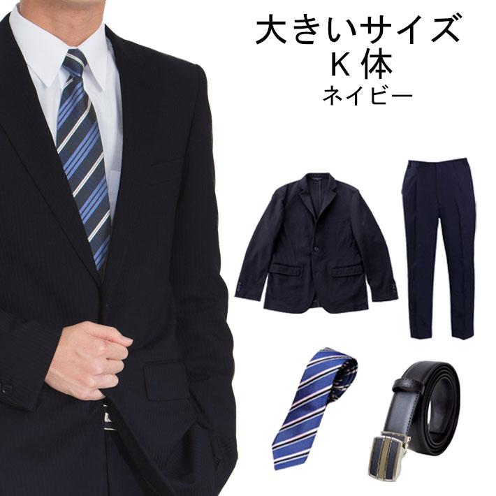 【レンタル】レンタル スーツ 大きいサイズ 結婚式 就活 リクルートスーツ メンズ ネイビースーツ K体