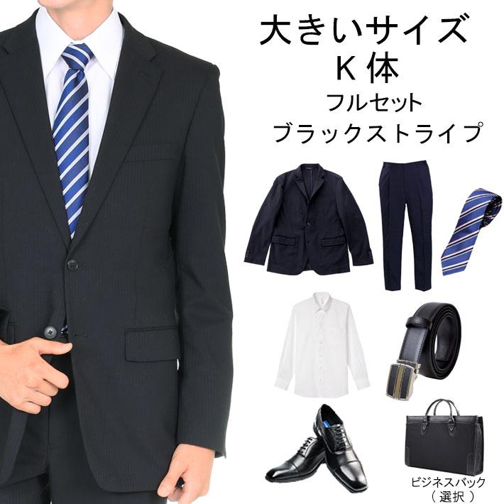 【レンタル】レンタル スーツ 大きいサイズ 結婚式 就活 リクルートスーツ メンズ ブラックストライプスーツ K体
