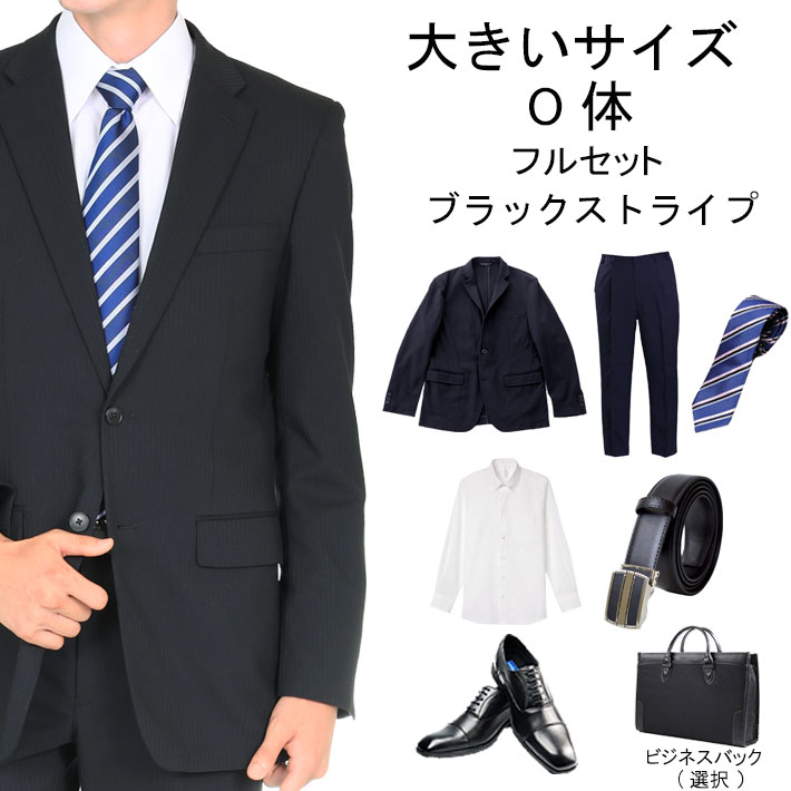 【レンタル】レンタル スーツ 大きいサイズ 結婚式 就活 リクルートスーツ メンズ ブラックストライプ O体