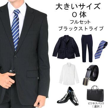 レンタル スーツ 大きいサイズ 結婚式 就活 リクルートスーツ メンズ ブラックストライプ O体