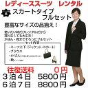 【スカート フルセット】【スカートスーツ】【スーツレンタル】...