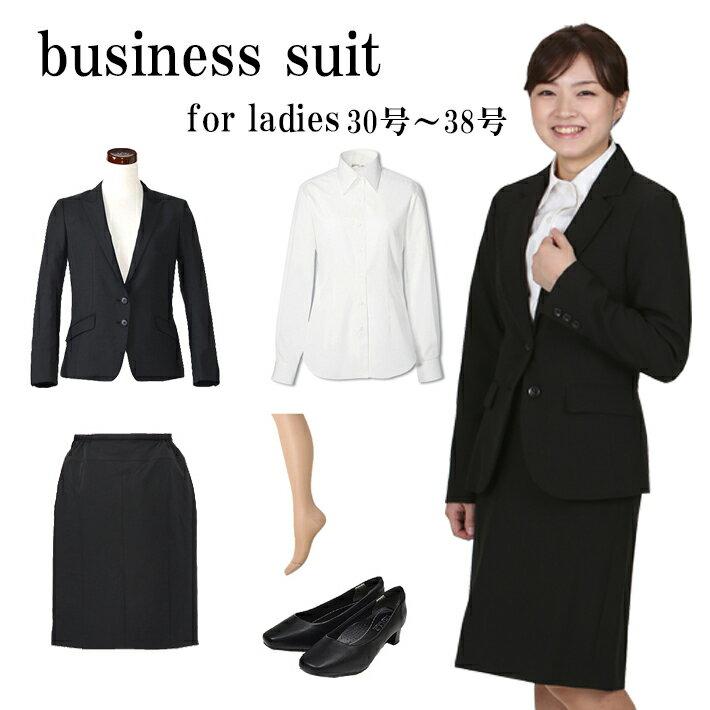 レディーススカートスーツ レンタルスーツ ブラックスーツ 大きいサイズ 30号 34号 38号 面接スーツ 再就職スーツ