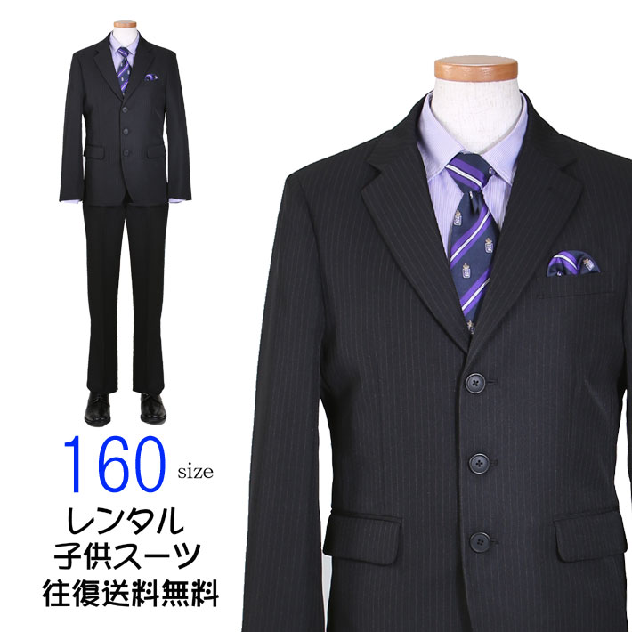 【レンタル】卒業式 スーツ 男の子 レンタル 卒業式 入学式 結婚式 160cm フォーマル JBE1606