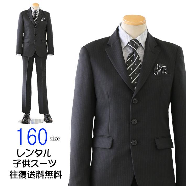卒業式 スーツ 男の子 レンタル 卒業式 入学式 結婚式 160cm フォーマル JBE1612【レンタル】