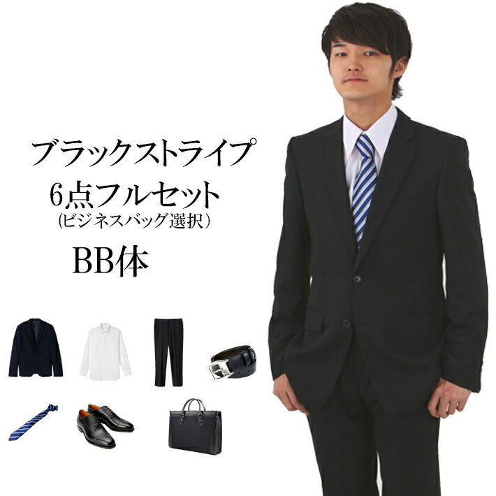 【レンタル】メンズ スーツ レンタル 結婚式 卒業式 卒園式 入学式 入園式 就活 ビジネススーツ リクルートスーツ ブラックストライプスーツBB体