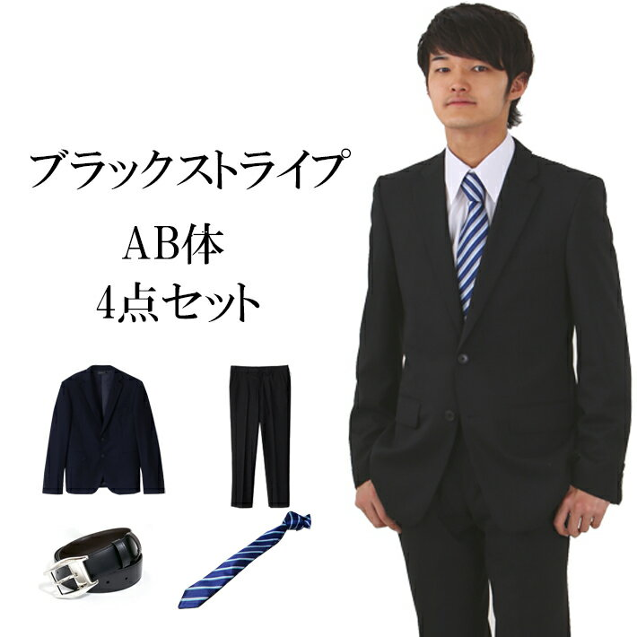 【レンタル】メンズ スーツ レンタル 結婚式 卒業式 卒園式 入学式 入園式 就活 ビジネススーツ リクルートスーツ ブラックストライプスーツAB体