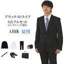 【レンタル】メンズ スーツ レンタル 結婚式 卒業式 卒園式...