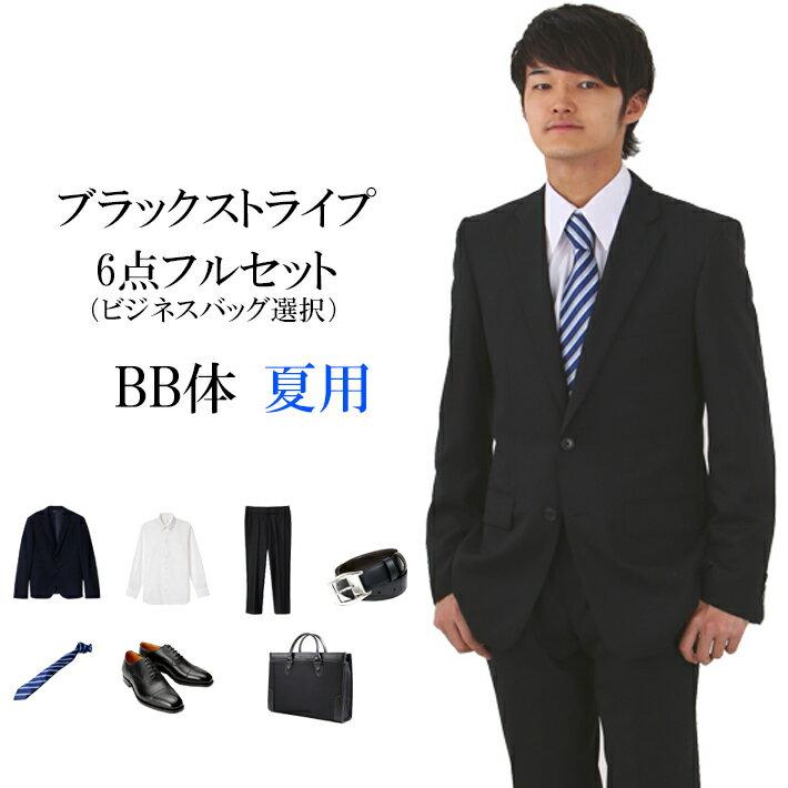 【レンタル】メンズ スーツ レンタル 結婚式 卒業式 卒園式 入学式 入園式 就活 ビジネススーツ リクルートスーツ ブラックストライプスーツ夏用BB体