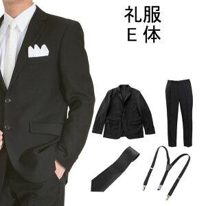 【レンタル】メンズ 礼服 レンタル ブラックフォーマル レンタル フォーマルスーツ 喪服 ブラックスーツ ブラックスーツ E体:大きめの体型の方向け