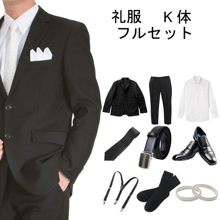 【レンタル】メンズ 礼服 レンタル ブラックフォーマル レンタル フォーマルスーツ 喪服 ブラックスーツ 大きいサイズ フルセットレンタル K体:キングサイズ
