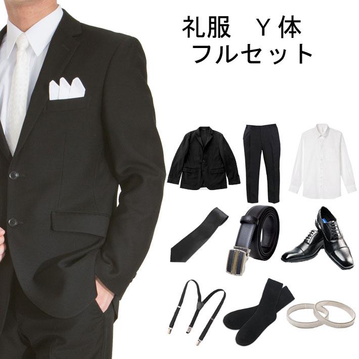 【レンタル】メンズ 礼服 レンタル ブラックフォーマル レンタル フォーマルスーツ 喪服 ブラックスーツ フルセット Y体:スリムな体型の方向け