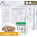コタラヒムブツ100%茶 スリランカ産 サラシアレティキュラータ 220g 44日分 3袋セット お徳用