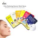 【EKEL シートマスク マスクパック 20枚セット】 10種類×2枚 フェイスパック シートパック イケル イケル 韓国コスメ スキンケア Ekel Ultra Hydrating Essence Mask Sheet ekel メール便 送料無料 1
