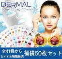 【ダーマル DERMAL シートマスク マスクパック】 【シートパック 福袋50枚】セット スキンケ ...