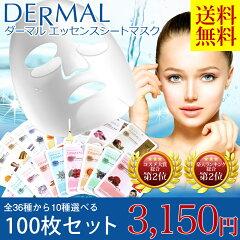 ダーマル DERMAL シートマスク 10種選べる100枚セット 【送料無料】スキンケア 個別…