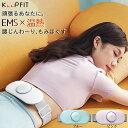 EMS 腰 ウエスト 温熱器 KEEPFIT キープフィット
