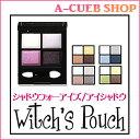 【ウィッチズポーチ】シャドウフォーアイズ 肌に優しいパラベンフリー!4...