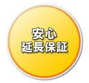 アサヒデンキ 楽天市場店で買える「長期延長保証」の画像です。価格は1円になります。