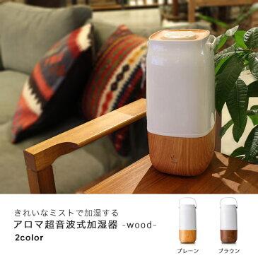 今ならアロマウォータープレゼント『アロマ超音波式加湿器-wood-』きれいなミストで加湿するゆるやかなフォルムと木の質感を感じる優しい印象の加湿器 お好みでアロマも楽しめます。