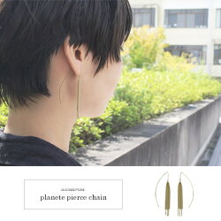 【contrabone-pre】プラネテピアスチェーンplanetepiercechain