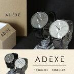 [ポイント10倍]ADEXE ヨーロッパ発のシンプルで使いやすい機能性を追求した腕時計【1868C-04】【1868C-05】