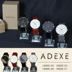 [ポイント10倍][クーポン利用可]ADEXE ヨーロッパ発のシンプルで使いやすい機能性を追求した腕時計【1868E-01】【1868E-03】【1868E-05】【1868E-06】