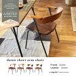 ダニスショートアームチェア -限定版- danis short arm chair