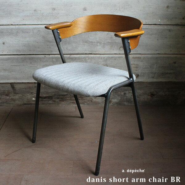 椅子 ダニスショートアームチェア アームブラウン 『チェア ダイニングチェア おしゃれ 木製 椅子 イス ファブリック 布地 無垢材 インダストリアル ヴィンテージ 北欧 カフェ風 アイアン スチール レトロ 肘付き アデペシュ