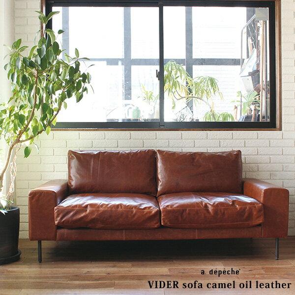 VIDER sofa camel oil leather ヴィデル ソファ キャメル オイル レザー 永く使うことで革に味わいがでるソファ アデペシュ