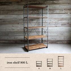 ironshelf900(L)アイアンシェルフ900(L)インダストリアルな空間にぴったりメンズライクな渋いシェルフ送料無料