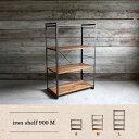 アイアンシェルフ 900(M)iron shelf 900(M) インダストリアルな空間にぴったり メンズライクな渋いシェルフ 送料無料