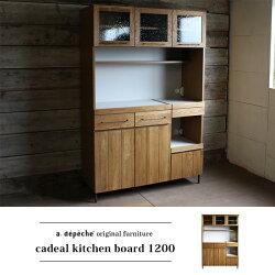 カデルキッチンボード1200