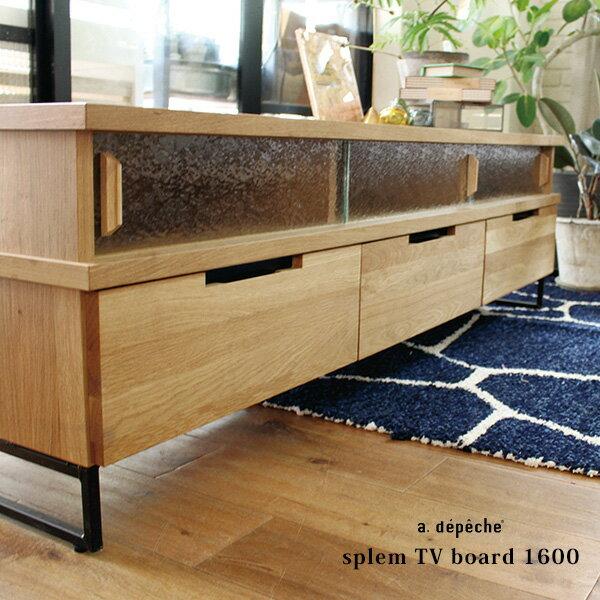 [クーポン利用可]スプレム TVボード 1600 splem TV board 1600 オーク材の木目が美しいスライドボード:a.depeche アデペシュ