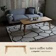 nave coffee table ネイヴ コーヒー テーブル オーク無垢材のセンターテーブル 送料無料
