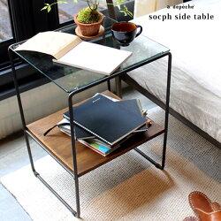 ソコフ/サイドテーブル
